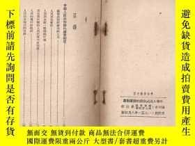 二手書博民逛書店罕見中華人民共和國的國家制度20774 中國人民解放軍第三野戰軍