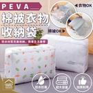 PEVA防水衣物棉被收納袋 防潮防霉防塵 被子收納 被子整理袋 衣服袋【SA081】《約翰家庭百貨