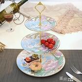 歐式家用陶瓷三層水果盤架點心盤創意客廳茶幾干果蛋糕多層托盤子  【全館免運】