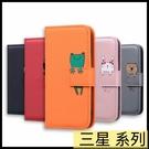 【萌萌噠】三星 Galaxy S21+ S21 Ultra 時尚創意潮流 卡通動物磁扣側翻皮套 仿皮 全包軟殼 手機套