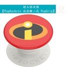 超人特攻隊【PopSockets 泡泡騷二代 PopGrip】 美國 No.1 時尚手機支架