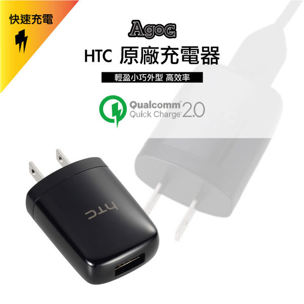 ✔HTC原廠充電器 各廠牌皆適用 New One HTC Desire HTC Butterfly M9 M8 E9 E8 S9 max