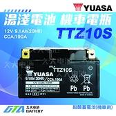 【久大電池】 YUASA 機車電池 機車電瓶 TTZ10S 適用 YTZ10S GTZ10S FTZ10S 重型機車電池