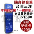 原廠公司貨 支援一鍵錄音 送16G SANLUX 三洋 TER-1680 繁中 電話錄音 錄音筆 無損 收音機 MP3