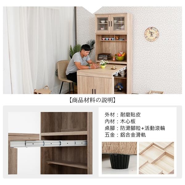 【多瓦娜】MIT蓋厲害3x7尺功能餐櫃組/餐櫃/多功能櫃/收納櫃-兩色-20048