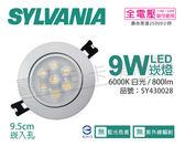 SYLVANIA喜萬年 LED 9W 6000K 白光 全電壓 9.5cm 崁燈 _ SY430028