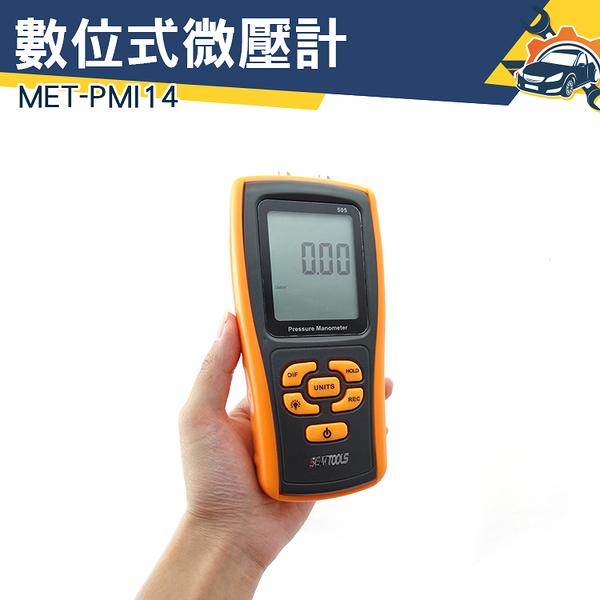 《儀特汽修》MET-PMI14 數位差壓計 風壓測試儀 天然氣差壓計 爐壓 11種壓力單位 數位式微壓計