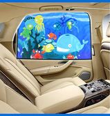 萊恩 汽車遮陽簾車內車窗防曬隔熱擋磁性自動伸縮車用側窗遮光板 滿千89折限時兩天熱賣