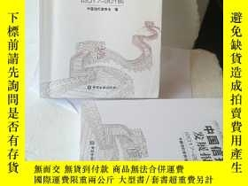 二手書博民逛書店中國信託業發展報告【2017——2018】罕見庫存書 品好Y21