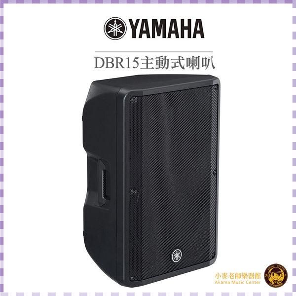 【小麥老師樂器館】Yamaha 公司貨 DBR15 15吋 二音路 主動式喇叭 DBR 15 單顆