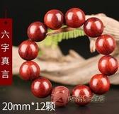 贊比亞小葉紫檀手串男血檀2.0佛珠雕刻文玩手錬女108顆情侶念珠「時尚彩虹屋」