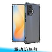 【妃航/免運】Vivo X50/X50 Pro 軍功/軍事級/防摔/防撞 透明/空壓殼/手機殼/保護殼 送充電線