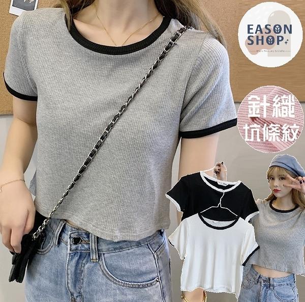 EASON SHOP(GQ1570)實拍撞色拼接坑條紋短版露肚臍圓領短袖素色棉T恤女上衣服彈力修身打底內搭衫灰黑