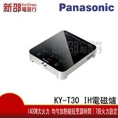*新家電錧*【Panasonic 國際 KY-T30】IH電磁爐