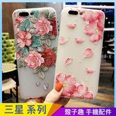 花朵系列 三星 S8 S8plus S9 S9plus 浮雕手機殼 小清新手機套 保護殼保護套 防摔軟殼