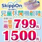 Skippon休閒機能童鞋!!一雙799兩雙1500!!