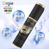 潤滑液 葡萄牙ORGIE-調情按摩油(果香)200ml-情趣用品【390免運全面86折】