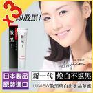 【LUVIEW路薇兒】散黑煥白出水晶華蜜3入組★日本原裝LUVIEW 專櫃 (40g)