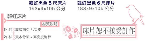 【森可家居】韓虹黑色5尺床片 7ZX260-2