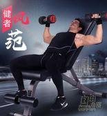多功能健身椅啞鈴凳家用摺疊仰臥起坐板飛鳥凳臥推凳健身器材CY 自由角落