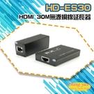 高雄/台南/屏東監視器 HD-ES30 HDMI 30M無源網線延長器