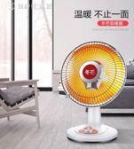 小太陽取暖器家用烤火爐電暖氣暖風機電暖器暖風扇電暖扇節能igo 父親節好康下殺