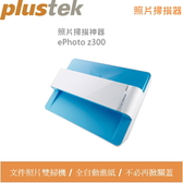 【震博】Plustek ePhoto Z300 照片/文件雙用輕巧型掃描器(加贈 SD32G)