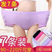 大尺碼內褲女胖mm200斤高腰比棉質柔女士莫代爾棉媽媽中腰三角褲頭