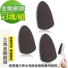【黑魔法】廚房魔力奈米海綿金剛刷專用替換刷頭(X3入組)