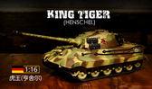 1:16 德國虎王亨舍爾重型遙控坦克 專業版(無法寄送超商,只能郵寄)