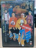 挖寶二手片-J09-087-正版DVD*華語【少年刀手】-陳宇琛*張豪龍