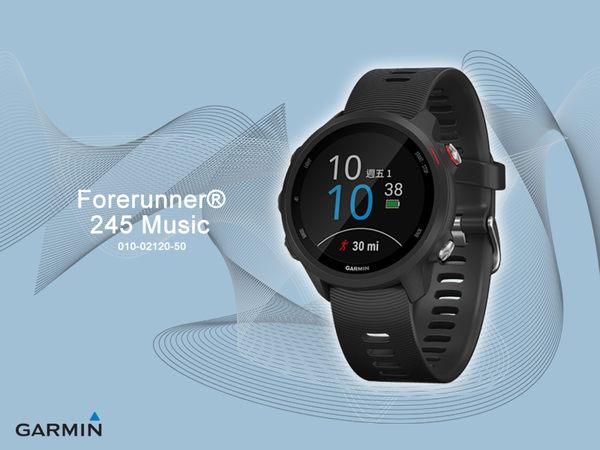 【時間道】GARMIN -少量現貨- 贈鋼化防爆膜 Forerunner 245 Music 進階訓練GPS心率腕錶-音樂黑 免運費