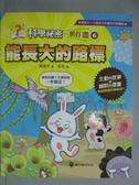 【書寶二手書T6/少年童書_QXR】能長大的路標_賀維芳作; 采彤插畫