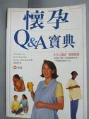 【書寶二手書T3/保健_ZDA】懷孕Q&A寶典_原價580_Christoph Lees, 黃淑俐