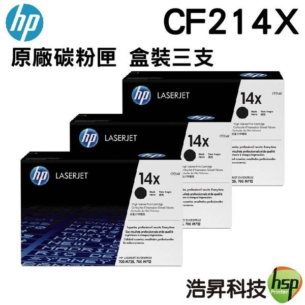 【三支優惠組合 ↘23890元】HP CF214X 14X   原廠黑色高容量碳粉匣 適用M712dn/M712n/M725dn/M725f