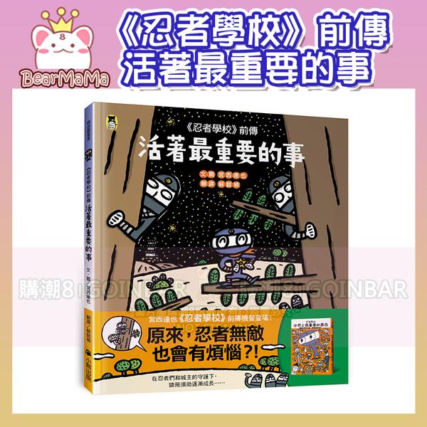 《忍者學校》前傳:活著最重要的事 小熊圖書 9789865593940 (購潮8)