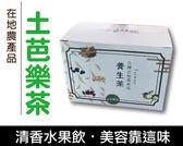 土芭樂茶(15包/盒)-維持青春美麗水果飲 無糖無咖啡因低熱量【金彩食品雜貨舖】