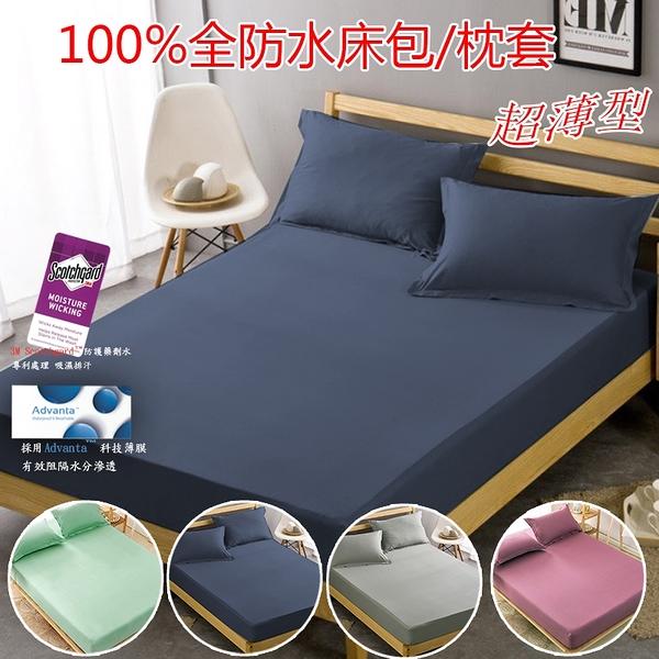 單人 100%防水吸濕排汗床包保潔墊(不含枕套)《多款任選》