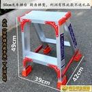 凳梯 加厚鋁合金馬凳折疊梯洗車裝修工具凳2.45升降腳手架移動平臺梯子 向日葵