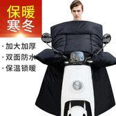 電動車擋風被男加厚保暖防水防寒電瓶車摩托車防風護膝防雨罩 名購居家