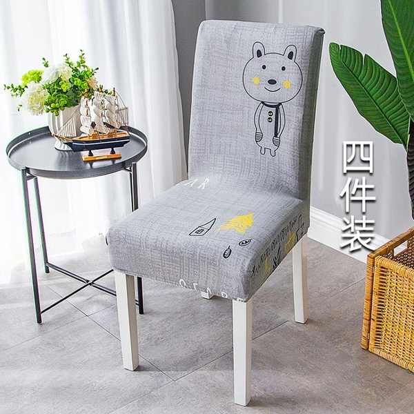 椅套 家用連體彈力椅套簡約酒店餐廳餐椅罩通用餐桌座椅套凳子椅子套罩【幸福小屋】