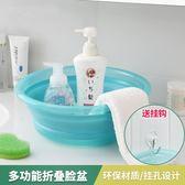 折疊水盆 日本可折疊盆洗臉盆戶外旅游便攜式水盆加厚伸縮旅行壓縮盆子  瑪麗蘇
