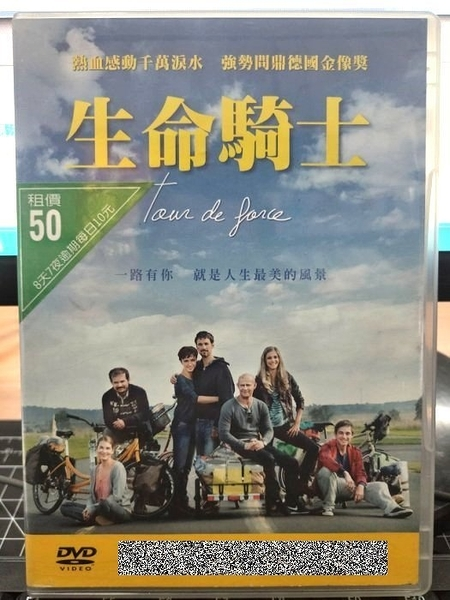挖寶二手片-Z46-005-正版DVD-電影【生命騎士/Tour de Force】-強勢問鼎德國金像獎(直購價)