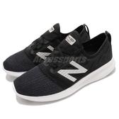 New Balance 慢跑鞋 Fuelcore Coast 黑 白 輕量化跑鞋 黑白 襪套式 運動鞋 女鞋【PUMP306】 WCSTLLK4B