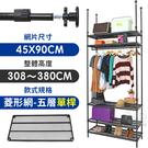 【居家cheaper】45X90X308~380CM微系統頂天立地菱形網五層單桿吊衣架 (系統架/置物架/層架/鐵架/隔間)
