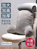 護腰靠墊辦公室神器腰靠電腦座椅子靠枕孕婦抱枕腰椎枕腰墊靠背墊 夏洛特