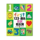First123 顏色形狀相反詞購潮8