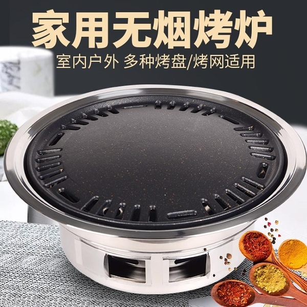 韓式烤肉鍋碳烤戶外燒烤爐家用木炭圓形無煙小型烤肉爐不銹鋼商用 小宅君嚴選