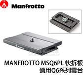 MANFROTTO 曼富圖 MSQ6PL 快拆板 單個 (24期0利率 免運 正成貿易公司貨) Q6 系列雲台專用