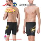 台灣製 聖手 SAIN SOU 七分 四角泳褲 A53807-04 黑黃 3L - 4L ;休閒泳裝